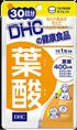 DHC葉酸 30日分